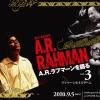 A.R.ラフマーンを語る vol.3