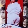 Mujhe Meri Biwi Se Bachaao(2001)#121