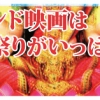 インド映画はお祭りがいっぱい(3)ホーリー