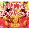 インド映画は お祭りがいっぱい(16)シュラーッダ