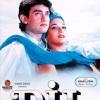 Dil(1990)#134