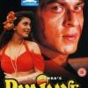 Ram Jaane(1995)#161