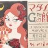 ブックレビューfile.4「マダムGの館 月光浴篇」