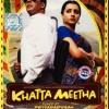 Khatta Meetha(2010)#270