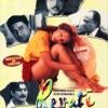 Revati(2005)#277