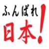 ふんばれ日本!(16)