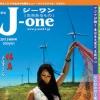 姉妹誌「J-one 〜ジーワン/生命あるもの」創刊!