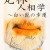 梵林 人相学〜白い髭の幸運