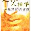 梵林 人相学〜無精髭の吉運