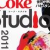 12/17 Coke Studio 世界が熱狂したパキスタン発音楽TVショウ