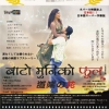 1/28  ネパール映画「道端の花」上映@渋谷