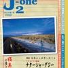 「J-one」第2号、好評発売中!