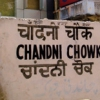 Dekho Dekho ! India…(1) Chandni Chowk