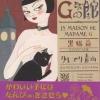 ブックレビューfile.9「マダムGの館 黒猫篇」