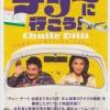 6/29「デリーに行こう!」@大阪無料上映(ゲストトーク参加決定!)