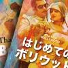 ナマステ・ボリウッド+ムック・シリーズ、オンライン販売中!