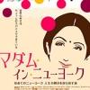 「マダム・イン・ニューヨーク」English Vinglish(2012)#318