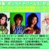 42号記事紹介:魅惑のミュージカル上陸!「ボンベイ ドリームス」1/31〜2/8東京、2/14・15大阪