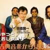 【+43号記事紹介】梵林ちゃっとおしゃべり〜インド古典音楽から見た芸妓映画