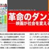 【+43号記事紹介】連載コラム「革命のダンス―映画が社会を変える」(1)高倉嘉男