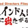 +44号記事紹介:「Bollywood Directors Files.#0」何故、インド人監督は映画に出たがるのか?