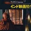 11/28〜1/23 TUFS Cinemaインド映画特集@東京外国語大学