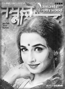 Namaste Bollywood #22