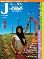 J-one vol.01