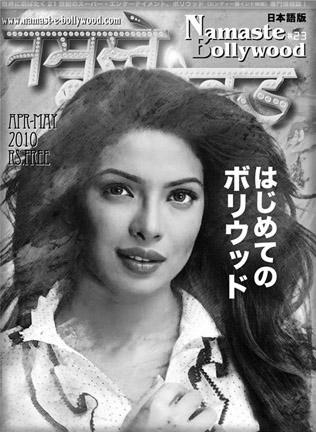Namaste Bollywood #23
