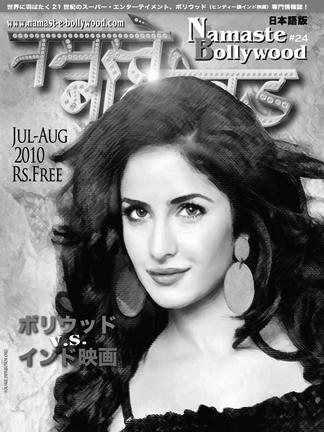 Namaste Bollywood #24