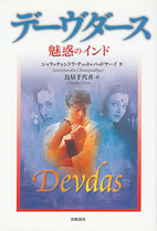 Devdas-Novel