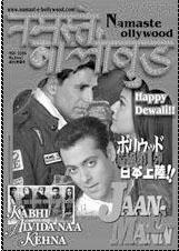 Namaste Bollywood #01