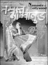Namaste Bollywood #03