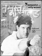 Namaste Bollywood #04