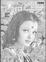 Namaste Bollywood #05