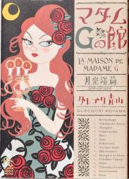 Madam G