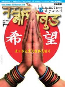 Namaste Bollywood #28
