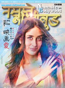 Namaste Bollywood #29