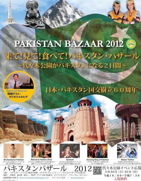 パキスタン・バザール