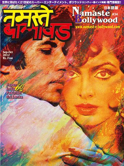Namaste Bollywood #34